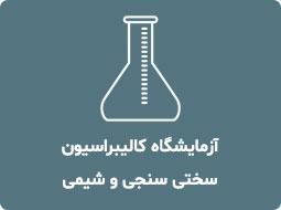 سختی سنجی و شیمی