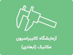 مکانیک (ابعادی)